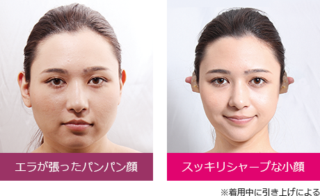 使用前と使用後で顔の大きさが違います